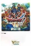 ドラゴンクエスト6幻の大地—夢幻の書 (Vジャンプブックス)