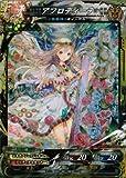 ロードオブヴァーミリオン/神族【LoV3.5】5-008 SR アフロディーテ