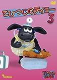 こひつじのティミー 3 [DVD]