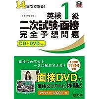 【CD+DVD付】14日でできる!  英検1級 二次試験・面接 完全予想問題 (旺文社英検書)