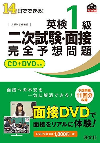 【CD+DVD付】14日でできる!  英検1級 二次試験・面接 完全予想問題 (旺文社英検書)の詳細を見る