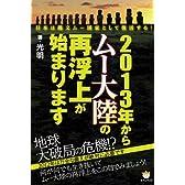 2013年からムー大陸の再浮上が始まります 日本は縄文ムー国家として復活する!