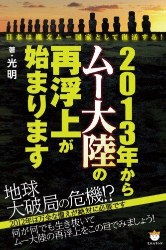 2013年からムー大陸の再浮上が始まります 日本は縄文ムー国家として復活する!の詳細を見る