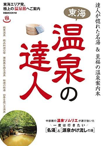 東海温泉の達人 (ぴあMOOK中部)
