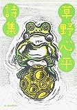 草野心平詩集 (ハルキ文庫)