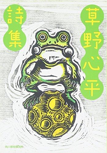 草野心平詩集 (ハルキ文庫)の詳細を見る