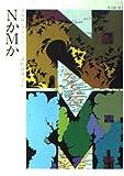 NかMか (ハヤカワ・ミステリ文庫 1-42)