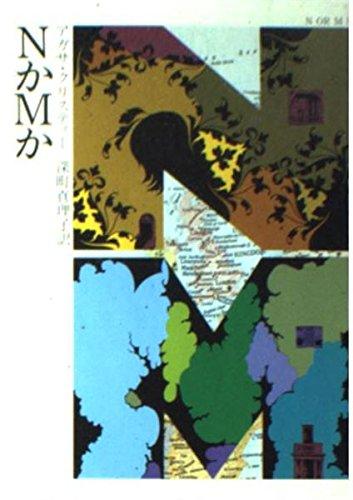 NかMか (ハヤカワ・ミステリ文庫 1-42)の詳細を見る