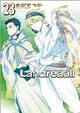 Landreaall: 23 (ZERO-SUMコミックス)
