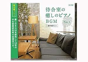 【著作権フリー】病院 待合室の癒しピアノBGMシリーズ No1 CD 自律神経にやさしい音楽 jasrac申請不要 プレス版