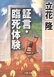 証言・臨死体験 (文春文庫)