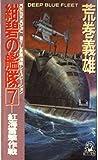 紺碧の艦隊〈7〉紅海雷撃作戦 (トクマ・ノベルズ)