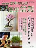 定年からの簡単盆栽―季節の移ろいを身近に楽しむ (毎日ムック)