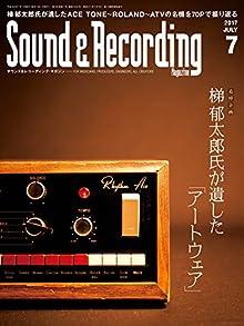 サウンド&レコーディング・マガジン 2017年7月号