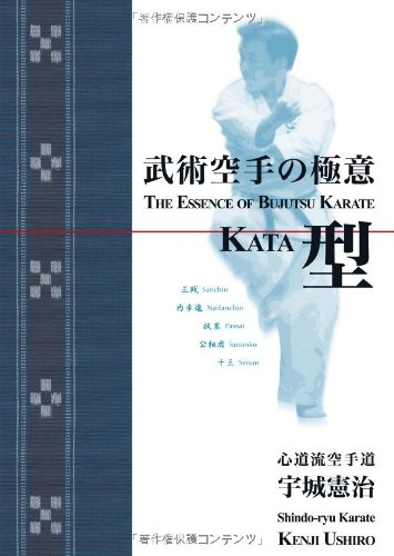 武術空手の極意・型(The Essence of Bujutsu Karate, Kata)