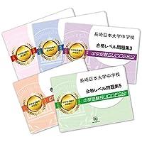 長崎日本大学中学校直前対策合格セット(5冊)