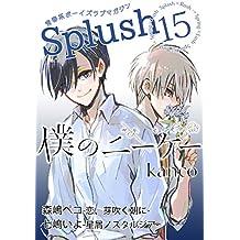 Splush vol.15 青春系ボーイズラブマガジン [雑誌]