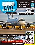 自衛隊DVDコレクション 30号 (2015年 浜松基地航空祭) [分冊百科] (DVD付)