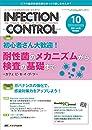 インフェクションコントロール 2017年10月号(第26巻10号)特集:初心者さん大歓迎!  耐性菌のメカニズムから検査の基礎まで -カフェ ビ・セ・イ・ブ・ツ-