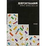 岩波FORTRAN辞典