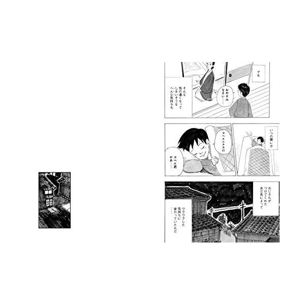 漫画 君たちはどう生きるかの紹介画像27