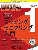 脳神経外科速報 2018年1月号(第28巻1号)特集:神経機能マッピング・モニタリング入門