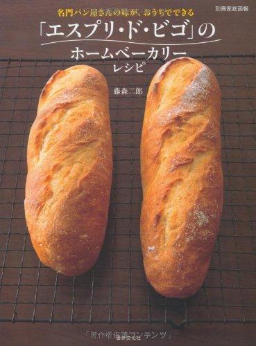 名門パン屋さんの味が、おうちでできる ― 「エスプリ・ド・ビゴ」のホームベーカリーレシピ (別冊家庭画報)の詳細を見る