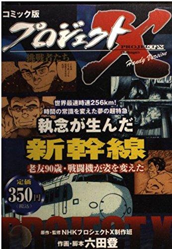 プロジェクトX挑戦者たち―コミック版 執念が生んだ新幹線 (MISSY COMICS)