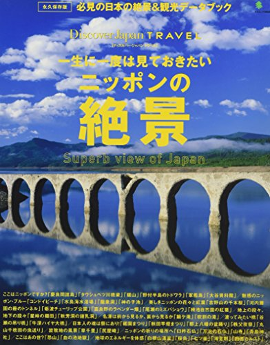 Discover Japan TRAVEL 一生に一度は見ておきたいニッポンの絶景 (エイムック 2858)の詳細を見る