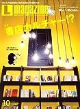 Lmagazine (エルマガジン) 2007年 10月号 [雑誌]