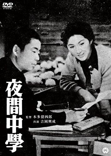 夜間中学[DVD]