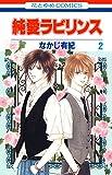 純愛ラビリンス 2 (花とゆめコミックス)