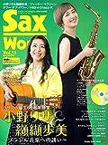 サックス・ワールド Vol.11(CD付) (シンコー・ミュージックMOOK) 画像