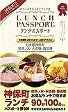 ランチパスポート神保町・御茶ノ水・水道橋・飯田橋VOL.9 ([テキスト])