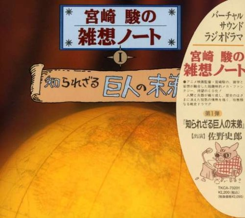 宮崎駿の雑想ノート 知られざる巨人の末弟