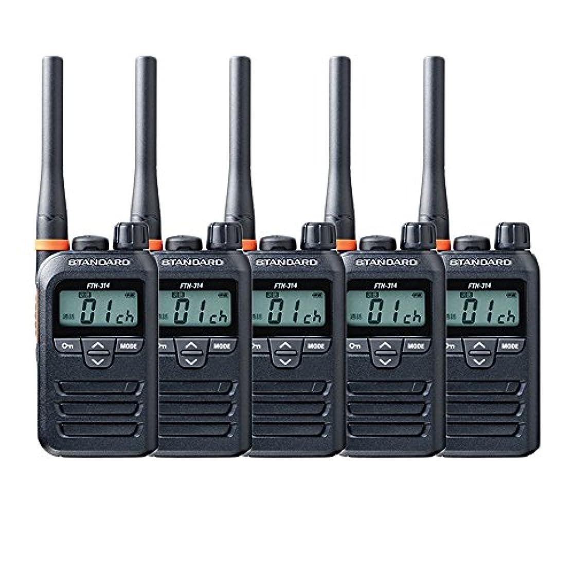 応じる公式モバイルFTH-314 八重洲無線 スタンダード 特定小電力 トランシーバー 5台セット