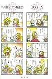 ベルばらKids 3 画像