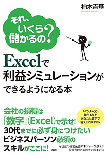 Excelで利益シミュレーションができるようになる本の詳細を見る