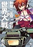 制服×征服×性服=世界大戦 (ニチブンコミックス)