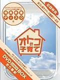 オトコの子育て DVD-BOX[DVD]