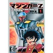 新装版 マジンガーZ オリジナルver.(1) (講談社漫画文庫)