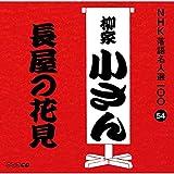 NHK落語名人選100 54 五代目 柳家小さん 「長屋の花見」