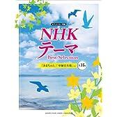 ピアノソロ NHKテーマ Best Selection 「あまちゃん」「軍師官兵衛」ほか 全35曲
