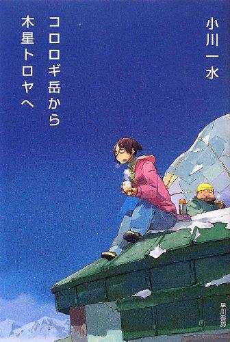 コロロギ岳から木星トロヤへ (ハヤカワ文庫JA)