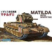 フジミ模型 1/76 スペシャルワールドアーマーシリーズNo.21 イギリス歩兵戦車 マチルダ