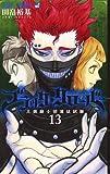 ブラッククローバー 13 (ジャンプコミックス)