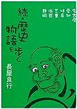 続・歴史物語を歩く―名古屋、愛知、岐阜、三重、滋賀、静岡―