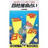 四柱推命占い—恋愛・結婚・ギャンブル・職業・そして開運法 (ゴリラ新書) -