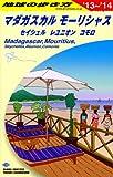 C09 地球の歩き方 マダガスカル モーリシャス 2013~