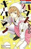 ハウスキーパーマン (花とゆめコミックス)